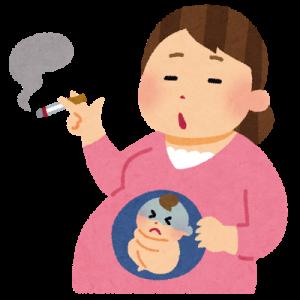 妊娠中のたばこ